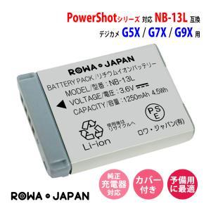 NB-13L Canon キャノン 互換 バッテリー カバー付 G9X G7X G5X 対応【ロワジャパン】|rowa