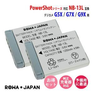 NB-13L 2個セット Canon キャノン 互換 バッテリー カバー付 G9X G7X G5X 対応【ロワジャパン】|rowa
