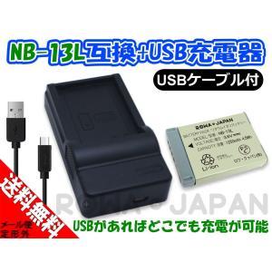Canon キャノン  NB-13L 互換 バッテリー と USB充電器 セット 【ロワジャパン】|rowa