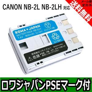 キヤノン Canon BP-2L12 BP-2L13 BP-2L5 NB-2L NB-2LH 互換 バッテリー 銀色 【ロワジャパン】|rowa