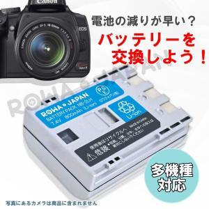 キヤノン Canon BP-2L12 BP-2L13 BP-2L5 NB-2L NB-2LH 互換 バッテリー 銀色 【ロワジャパン】|rowa|03
