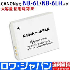 【増量】【残量表示対応】キャノン PowerShot SX700 HS IXY Digital 930 IS の NB-6L / NB-6LH 互換 バッテリー【ロワジャパン社名明記のPSEマーク付】