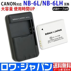 USB マルチ充電器 と Canon キャノン NB-6L NB-6LH  互換 バッテリー 【ロワジャパン】|rowa