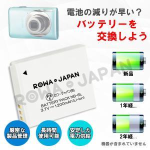 CANON キャノン NB-6L NB-6LH 互換 バッテリー 増量 1200mAh 残量表示対応【ロワジャパン】|rowa|02