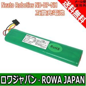Neato Robotics ネイト ロボティクス NB-BP-NH 互換 バッテリー 12V 3600mAh Botvac シリーズ 75 / 80 / 85 / D75 / D80 / D85 対応 【ロワジャパン】|rowa