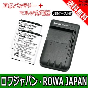 USB マルチ充電器 と WILLCOM YMOBILE ウィルコム ワイモバイル NBB-9650 JRB10A 2個セット 互換 バッテリー 対応【ロワジャパン】|rowa