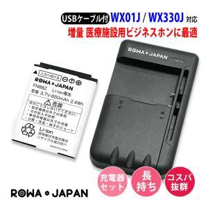 USB マルチ充電器 と WILLCOM YMOBILE ウィルコム ワイモバイル NBB-9650 JRB10A 互換 バッテリー JRC 日本無線 WX330J WX01J 対応【ロワジャパン】|rowa