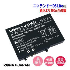 ニンテンドーDS Lite の USG-003 互換 バッテリーパック  完全互換品【ロワジャパン】|rowa