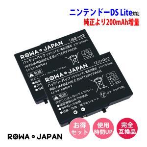 2個セット ニンテンドーDS Lite の USG-003 互換 バッテリーパック  完全互換品【ロワジャパン】|rowa