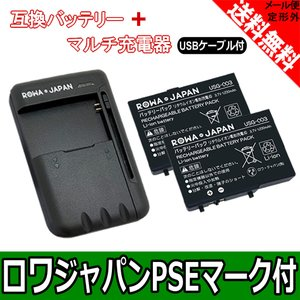 USB マルチ充電器 と ニンテンドーDS Lite 用 2個セット 互換 バッテリーパック 完全互換品 USG-003 【ロワジャパン】 rowa