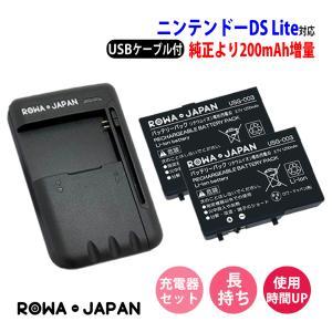 USB マルチ充電器 と 任天堂 ニンテンドー DS Lite の USG-003 【2個セット】互換 バッテリー【完全互換品】【ロワジャパンPSEマーク付】|rowa