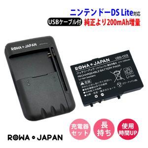 USB マルチ充電器 と ニンテンドーDS Lite の USG-003 互換 バッテリーパック 完全互換品【ロワジャパン】|rowa
