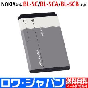 NOKIA BL-5C / SoftBank NKBF01 互換 バッテリー 702NK 702NKII V804NK 対応 増量 1050mAh 【ロワジャパン】|rowa