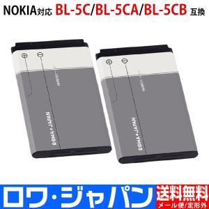 2個セット NOKIA BL-5C / SoftBank NKBF01 互換 バッテリー 702NK 702NKII V804NK 対応 増量 1050mAh 【ロワジャパン】|rowa