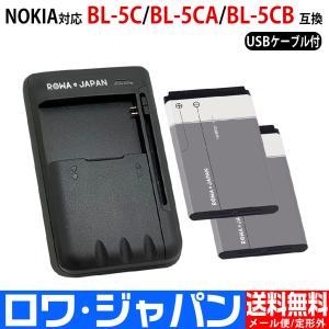 USB マルチ充電器 と Softbank NKBF01 / NOKIA BL-5C 2個セット 互換 バッテリー 【ロワジャパン】|rowa