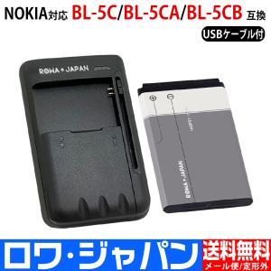 USB マルチ充電器 と Softbank NKBF01 /NOKIA BL-5C 互換 バッテリー【ロワジャパン】|rowa