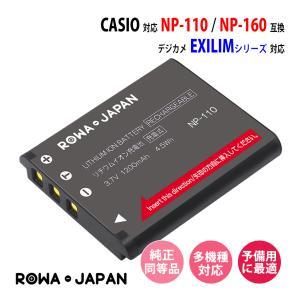 CASIO カシオ NP-110 NP-160 互換 バッテリー 【ロワジャパン】|rowa