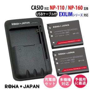USB マルチ充電器 と CASIO カシオ NP-110 NP-160 【2個セット】互換 バッテリー【ロワジャパン】|rowa