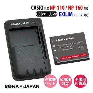 USB マルチ充電器 と カシオ NP-110 NP-160 互換 バッテリー【ロワジャパン】|rowa
