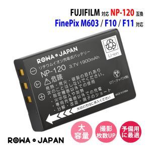 富士フイルム FinePix 603 F10 F11 M603 の NP-120 互換 バッテリー【ロワジャパン社名明記のPSEマーク付】