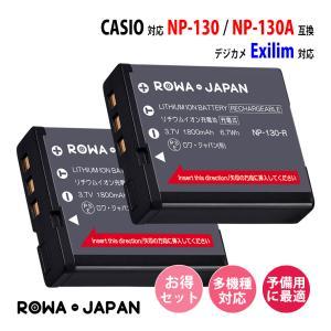2個セット  CASIO カシオ NP-130 NP-130A 互換 バッテリー 【ロワジャパン】|rowa