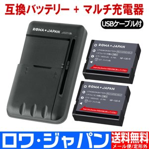 USB マルチ充電器 と カシオ NP-130 NP-130A  2個セット 互換 バッテリー 【ロワジャパン】|rowa