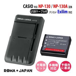 USB マルチ充電器 と カシオ NP-130 NP-130A 互換 バッテリー 【ロワジャパン】