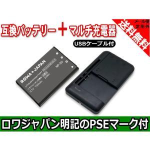 USB マルチ充電器 と CASIO カシオ NP-20 互換 バッテリー 【ロワジャパン】|rowa