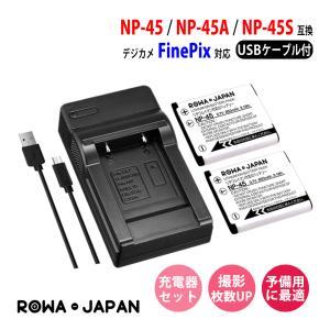 ★日本全国送料無料!電気用品安全法に基づく表示PSEマーク付★  ■NP-45対応バッテリー2個とU...