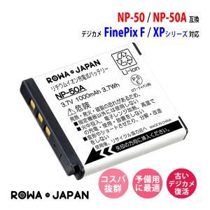 FUJIFILM 富士フイルム NP-50 NP-50A 互換 バッテリー 【ロワジャパン】