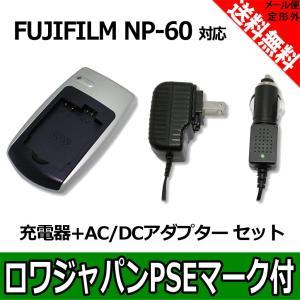 CASIO NP-30 / FUJIFILM NP-60 / RICOH DB-40 の 対応 互換 充電器 アダプタAC+車DC セット【ロワジャパン】|rowa