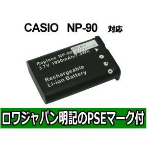 ●CASIO Exilim EX-H10 のNP-90対応バッテリー【ロワジャパン社名明記のPSEマーク付】