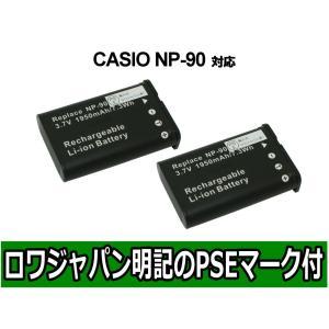 【2個セット】CASIO Exilim EX-H10 の NP-90 互換バッテリー【ロワジャパン社名明記のPSEマーク付】
