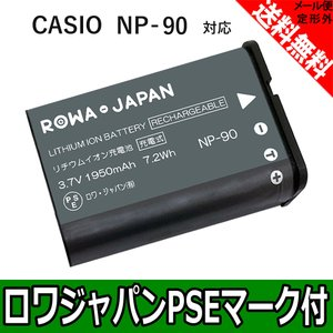 CASIO カシオ NP-90 互換 バッテリー【ロワジャパン】|rowa
