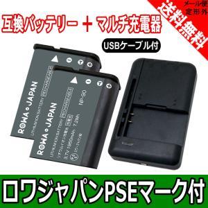 USB マルチ充電器 と CASIO カシオ の NP-90  2個セット 互換 バッテリー 【ロワジャパン】|rowa