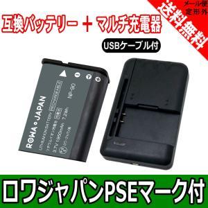 USB マルチ充電器 と CASIO カシオ  NP-90 互換 バッテリー【ロワジャパンPSEマーク付】|rowa