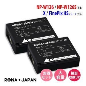 2個セット 富士フィルム NP-W126 NP-W126S 互換 バッテリー 大容量1500mAh【ロワジャパン】|rowa