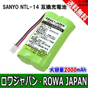NTL-14 HHR-T315 BK-T315 サンヨー 大容量2000mAh コードレス子機 対応 互換 充電池 ロワジャパン|rowa