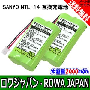 2個セット NTL-14 HHR-T315 BK-T315 サンヨー 大容量2000mAh コードレス子機 対応 互換 充電池 ロワジャパン|rowa