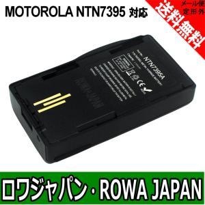 【ケース付】モトローラ VISAR の NTN7395 JMNN4013A 互換 バッテリー【ロワジャパン】|rowa