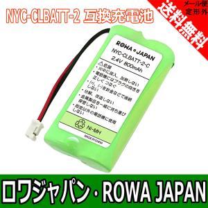 NYC-CLBATT-2 NAKAYO ナカヨ コードレス子機 対応 互換 充電池 大容量1800mAh ロワジャパン|rowa