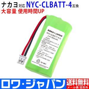 NYC-CLBATT-4 NAKAYO ナカヨ NYC コードレスホン 子機 対応 互換 充電池 【ロワジャパン】|rowa