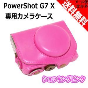 ★日本全国送料無料!安心の保証期間三ヶ月★  ■CANON PowerShot G7 X 専用カメラ...