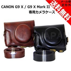 キャノン CANON PowerShot G9 X / G9 X Mark II 専用 カメラケース (ブラック) 【ロワジャパン】 rowa