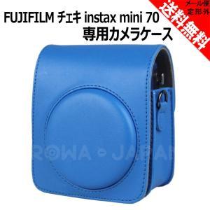 FUJIFILM 富士フイルム チェキ instax mini 70 インスタントカメラ 専用 カメラケース (ブルー) 【ロワジャパン】|rowa