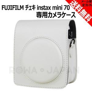 FUJIFILM 富士フイルム チェキ instax mini 70 インスタントカメラ 専用 カメラケース (ホワイト) 【ロワジャパン】|rowa