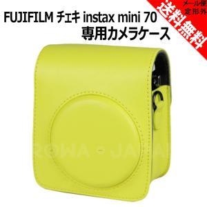 FUJIFILM 富士フイルム チェキ instax mini 70 インスタントカメラ 専用 カメラケース (イエロー) 【ロワジャパン】|rowa