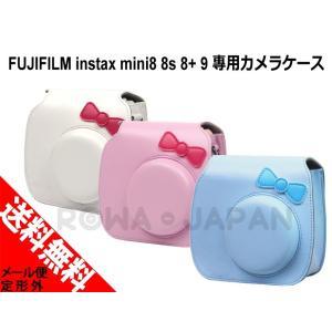 FUJIFILM 富士フイルム チェキ instax mini 8 8s 8+ 9 インスタントカメラ 専用 カメラケース リボン付き (ブルー) 【ロワジャパン】|rowa