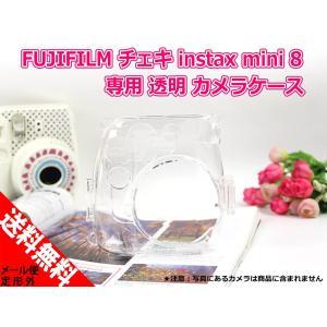 FUJIFILM 富士フイルム チェキ instax mini 8 8s 8+ 9 インスタントカメラ 専用 カメラ ケース (透明) 【ロワジャパン】|rowa