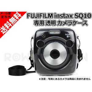 【ロワジャパン】FUJIFILM 富士フイルム インスタント チェキ instax Square SQ10 専用 カメラケース【透明】|rowa